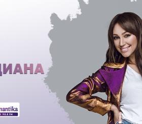 Радио Romantika – 30 октября в гостях певица Согдиана