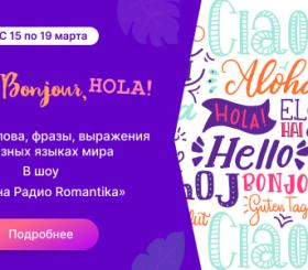 Hello, bonjour,hola: учим популярные слова на Радио Romantika!